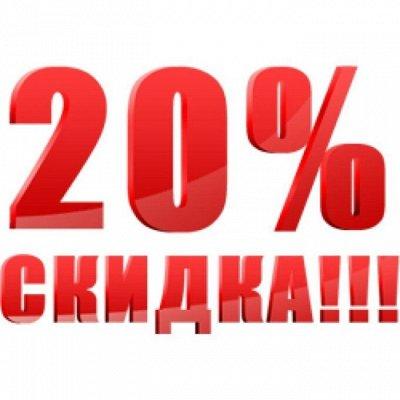 Акция мая2! Любимые колготки — АКЦИЯ МАЯ - СКИДКА 20%! — Колготки