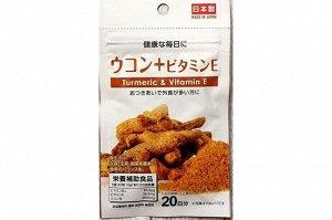 Daiso Turmeric & Vitamin E (куркума и витамин Е): защищает и очищает печень, Япония