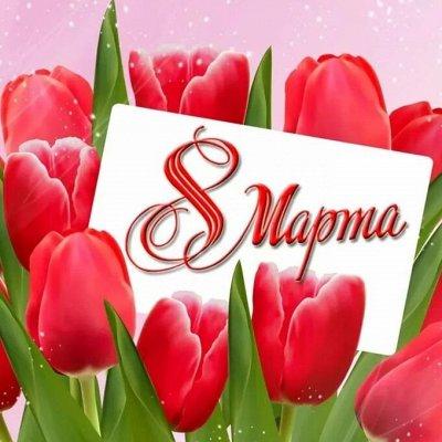 Скоро Весна, Масленица. Продукты для Масленицы — Подарки к 8 МАРТА (ОТ 99 РУБ) — Конфеты