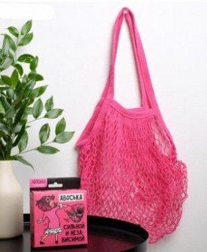 Авоська Авоська — модная, функциональная, долговечная, многоразовая сумка с международным авторитетом.  Преимущества  Компактная в сложенном виде; Не наносит вред окружающей среде - заменяет пакеты; Л