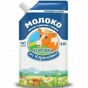 Молоко сгущенное Коровка из Кореновки 270г цельное 8,5% дой-пак 1х24