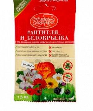 Средство от вредителей на горшечных и цветочных растениях
