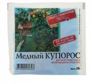Антисептик Медный Купорос