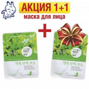 Natureby Маска для лица с экстрактом зелёного чая23 гр