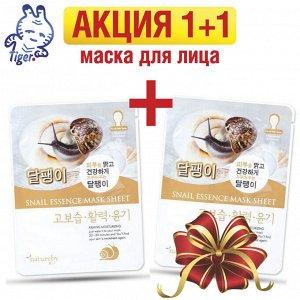 Natureby Маска для лица с экстрактом улитки 23гр.