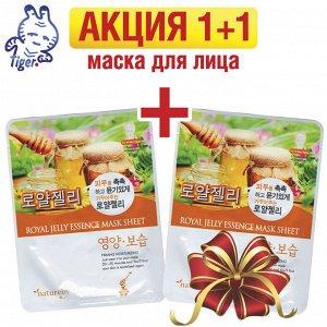 Natureby Маска для лица с экстрактом маточного молочка 23 гр