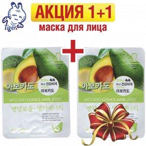 Natureby Маска для лица с экстрактом авокадо 23гр