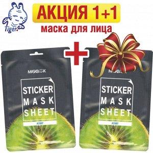 MASKBOOK Маска для лица/стикер с экстрактом киви 20мл.