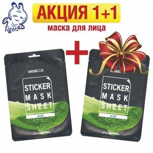 MASKBOOK Маска для лица/стикер с экстрактом алоэ 20мл.