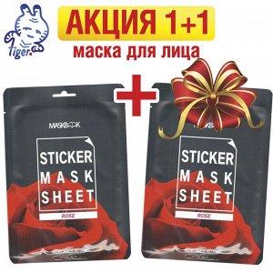 MASKBOOK Маска для лица/стикер с экстрактом розы 20мл.