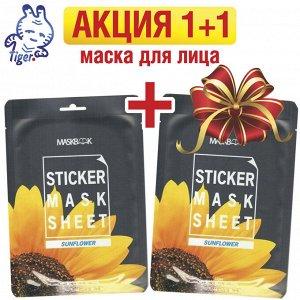MASKBOOK Маска для лица/стикер с экстрактом подсолнечника 20мл.
