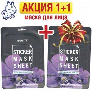 MASKBOOK Маска для лица/стикер с экстрактом маньчжурской фиалки 20мл.