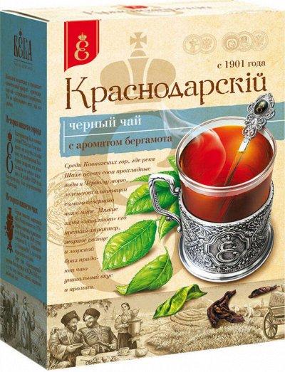 Лавка кофе и чая. Большой выбор! Быстрая доставка — Чай Краснодарский — Чай