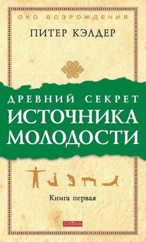 Др. секрет источника молодости кн.1 (мяг.)