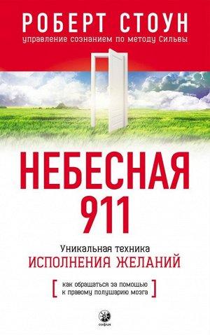 Небесная 911: Как обращаться за помощью к правому полушарию мозга (нов.). Стоун Роберт
