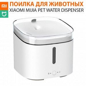 Поилка для домашних животных Xiaomi Mijia Smart Pet Water Dispenser
