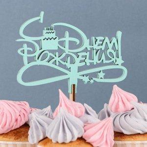 """Топпер деревянный """"С Днём Рождения, торт и звёздочки"""", мятный"""