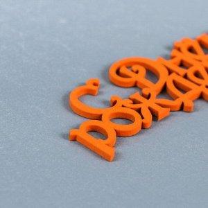 """Топпер деревянный """"С Днём Рождения"""", оранжевый"""