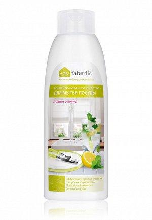 Средство для мытья посуды с биоэнзимами «Лимон и мята» концентрированное Дом Faberlic
