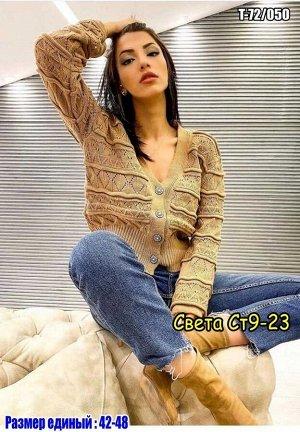 Женская Кофточка Машинная вязка Размер единый : 42-48