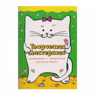 РАСПРОДАЖА! Книги и журналы для всех! С БОЛЬШОЙ СКИДКОЙ! — Детские книги ЭКСМО — Журналы