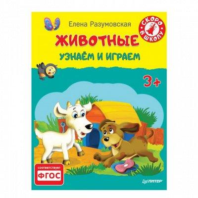 РАСПРОДАЖА! Книги и журналы для всех! С БОЛЬШОЙ СКИДКОЙ! — Детские книги разных изданий — Журналы