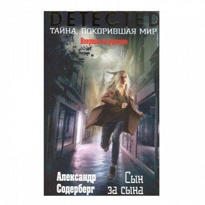 РАСПРОДАЖА! Книги и журналы для всех! С БОЛЬШОЙ СКИДКОЙ! — Книги для взрослых в твердой обложке — Художественная литература