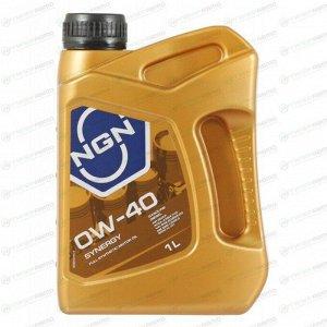 Масло моторное NGN SYNERGY 0w40 синтетическое, SN/CF, ACEA A3/B4, универсальное, 1л, арт. V172085617