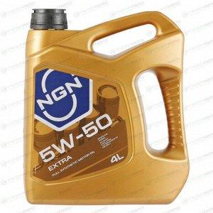 Масло моторное NGN EXTRA 5w50 синтетическое, SN/CF, ACEA A3/B4, универсальное, 4л, арт. V172085303