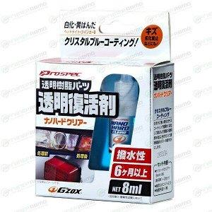 Полироль-реставратор фар Soft 99 G'Zox Nano Hard Clear, для прозрачно-цветного пластика, с водоотталкивающим эффектом, флакон 8мл, (+2 губки и перчатка), арт. 03144