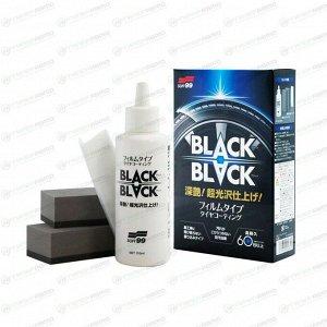 Полироль (чернитель) шин Soft 99 Black Black, с водоотталкивающим эффектом, бутылка 110мл, (+2 губки и перчатка), арт. 02082