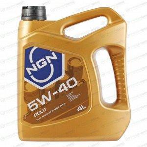 Масло моторное NGN GOLD 5w40 синтетическое, SN/CF, ACEA A3/B4, универсальное, 4л, арт. V172085302