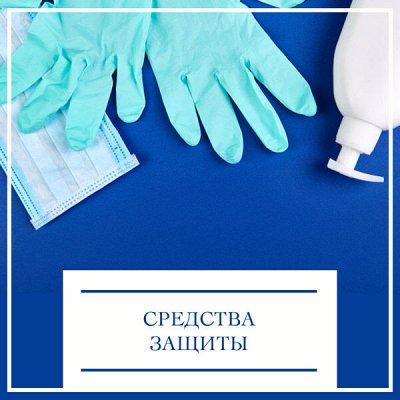 Эксклюзивные Наборы Полотенец и Весь ДОМАШНИЙ ТЕКСТИЛЬ! 🔥 — Средства защиты