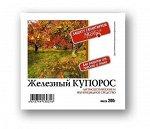 Купорос Железный (200г)