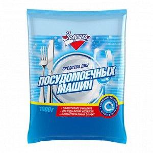 ЗОЛУШКА Моющий порошок для посудомоющих машин,1кг