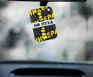 Ароматизатор в авто «Ни пуха», лайм