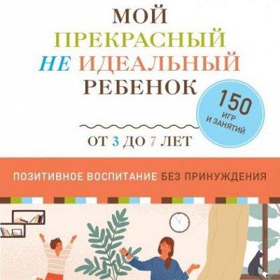 КП Почитаем? Журналы для детей и книги для всех📚 — Книги для родителей