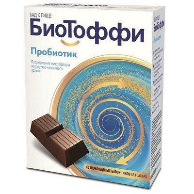 Будьте здоровы !💙 Аптечка! Здоровье и красота! Иммунитет! — Комплексы для здорового пищеварения — БАД
