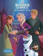 """Книга """"Disney. Холодное сердце II.Домашние игры"""""""