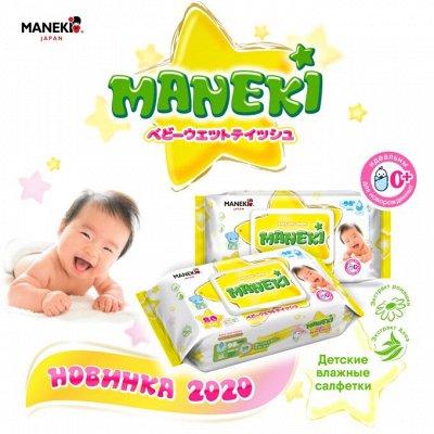 MANEKI - Япония для дома и гигиены. — Салфетки влажные детские  — Салфетки