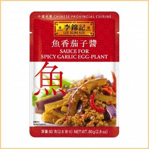 Соус для острых баклажан с чесноком (Sauce for spicy garlic egg-plant)