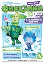 """Ежемесячный Журнал """"Фиксики №2 февраль 2021"""
