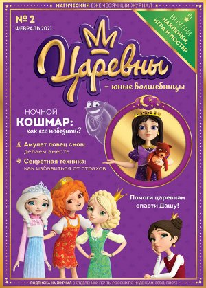 """Ежемесячный Журнал """"Царевны-Юные волшебницы"""" №2 февраль 2021"""