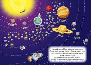 Развивающая книжка «Космос для малышей»