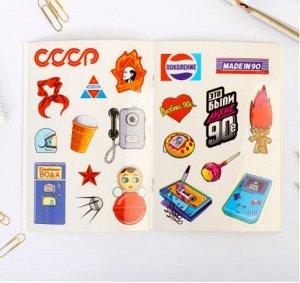 Альбом с наклейками «Любимая Россия»