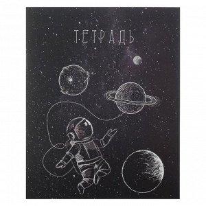 Тетрадь 48 листов Космонавт