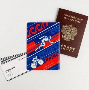 Обложка на паспорт «Советский спорт»