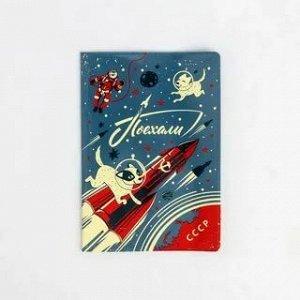 Обложка на паспорт «Покорители космоса»
