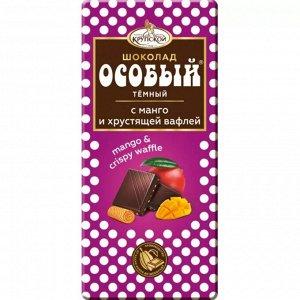 Шоколад ОСОБЫЙ С МАНГО И ВАФЕЛЬНОЙ КРОШКОЙ, конв 90г