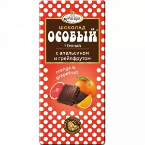 Шоколад ОСОБЫЙ тёмный с апельсином и грейпфрутом 90гр